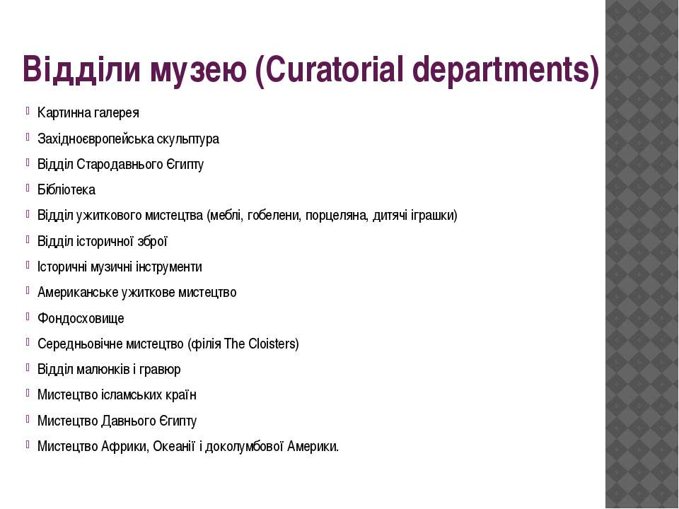 Відділи музею (Curatorial departments) Картинна галерея Західноєвропейська ск...