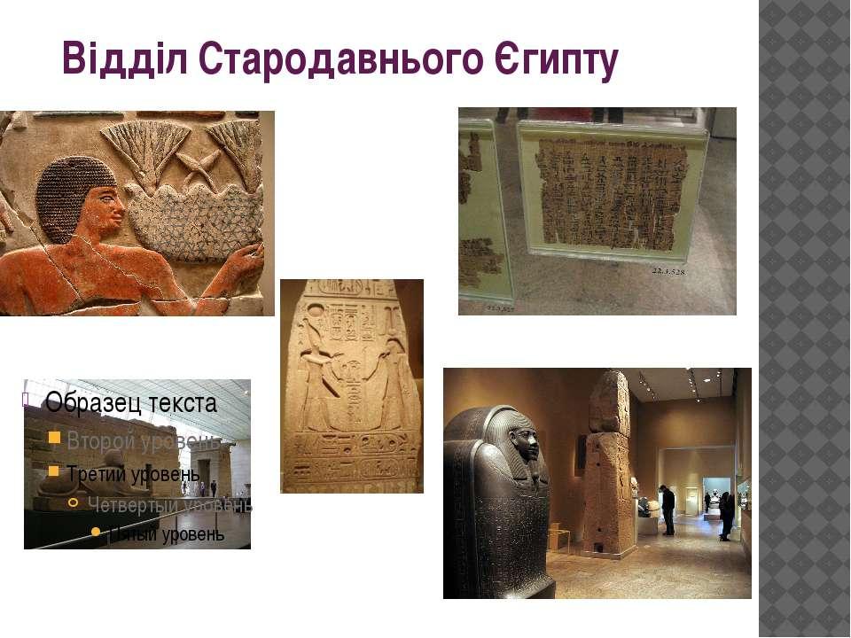 Відділ Стародавнього Єгипту