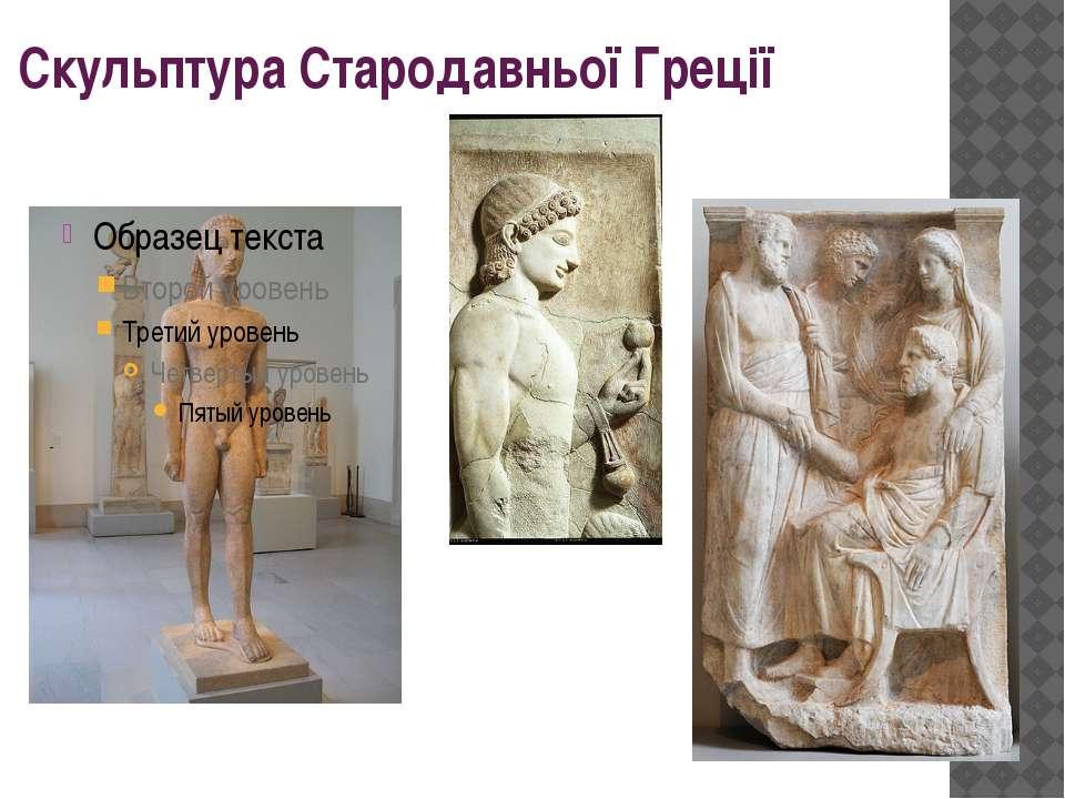 Скульптура Стародавньої Греції