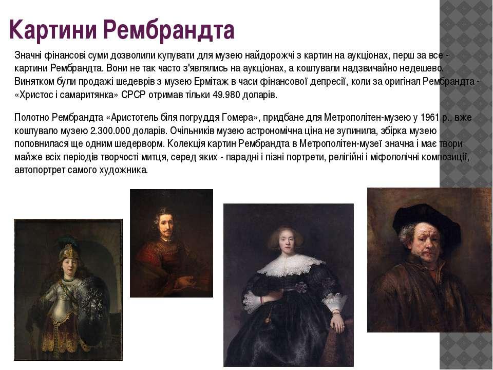 Картини Рембрандта Значні фінансові суми дозволили купувати для музею найдоро...