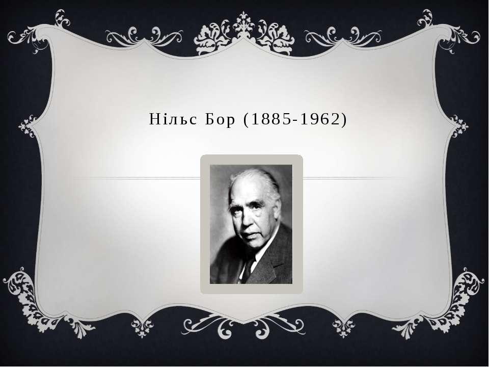Нільс Бор (1885-1962)