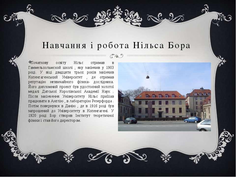Навчання і робота Нільса Бора Початкову освіту Нільс отримав в Гаммельхольмск...