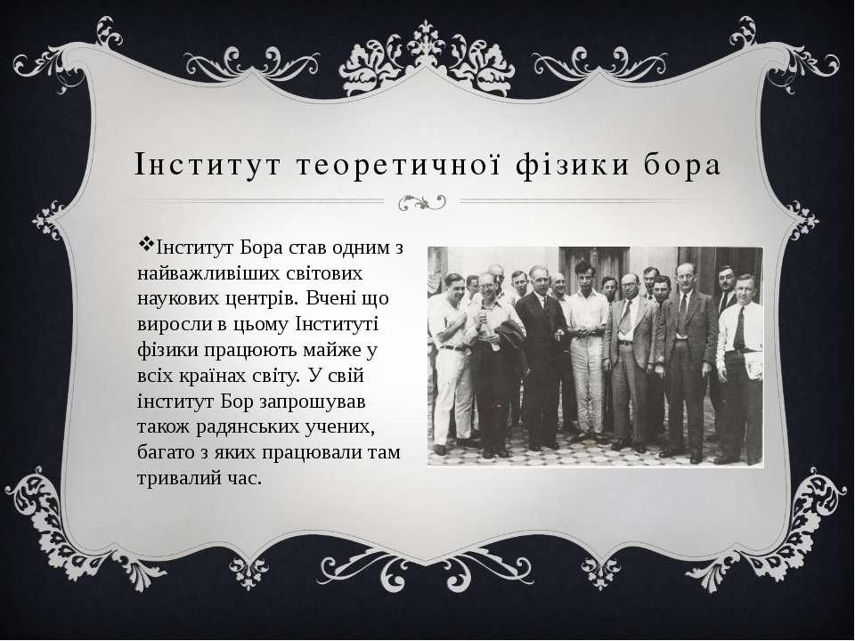 Інститут теоретичної фізики бора Інститут Бора став одним з найважливіших сві...