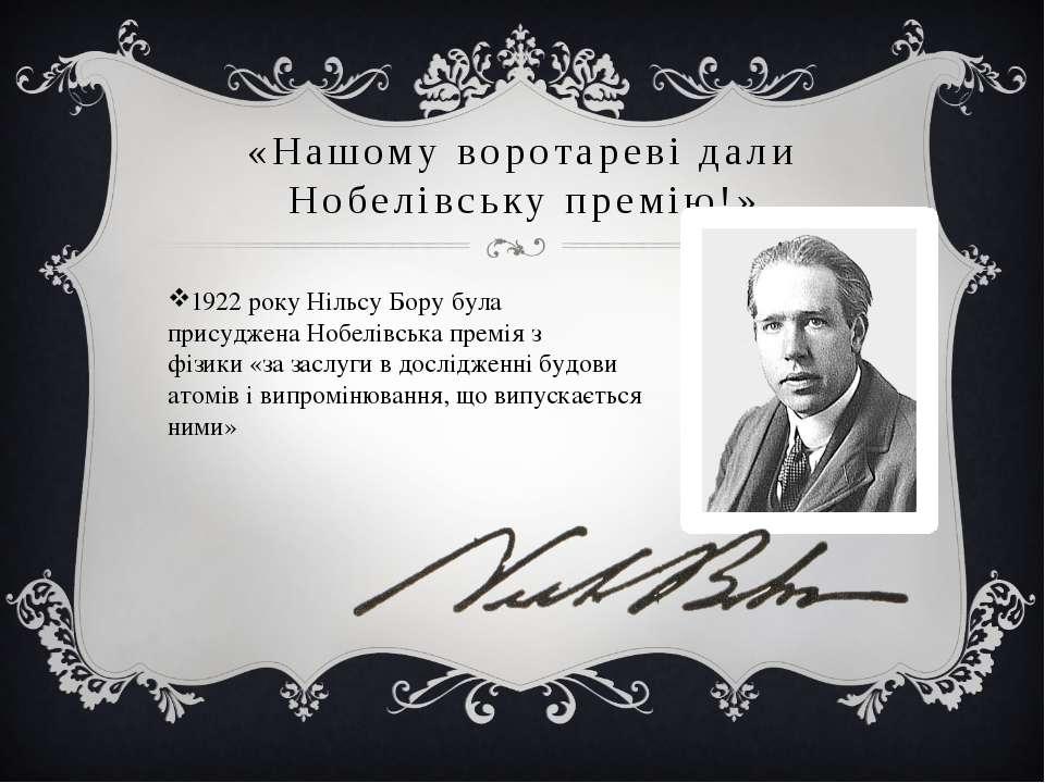 «Нашому воротареві дали Нобелівську премію!» 1922 року Нільсу Бору була прису...