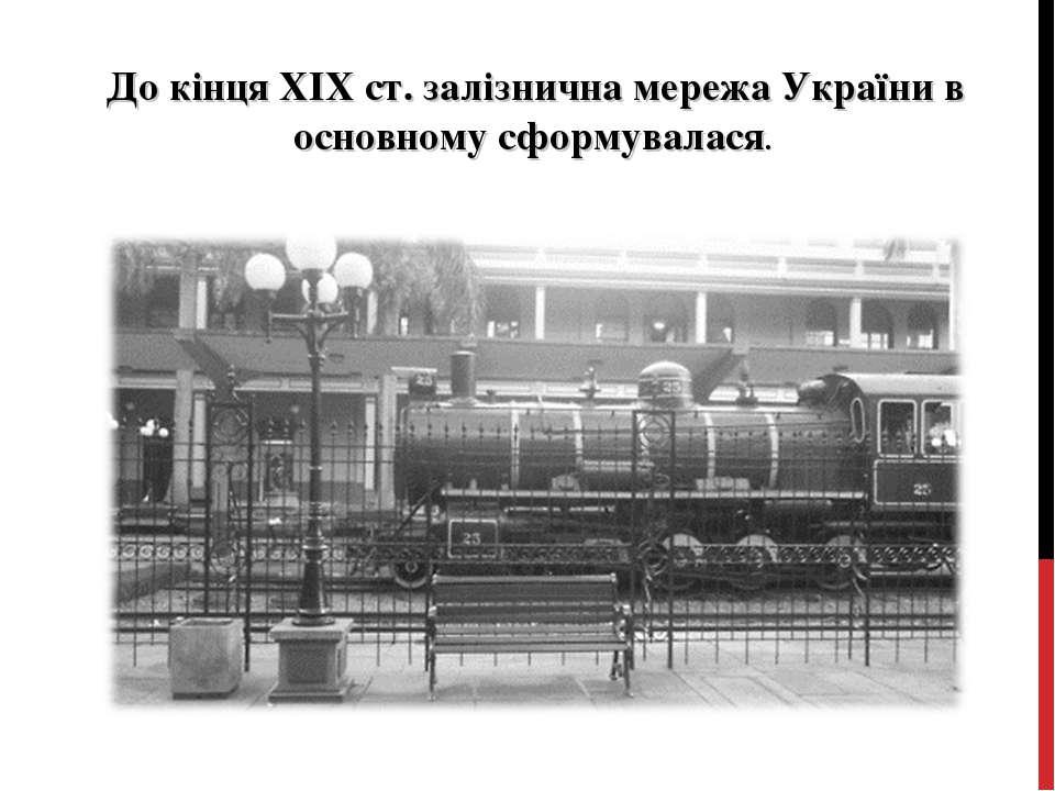 До кінця XIX ст. залізнична мережа України в основному сформувалася.