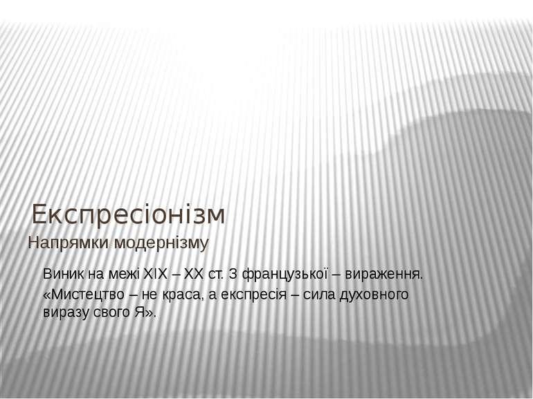 Експресіонізм Напрямки модернізму Виник на межі ХІХ – ХХ ст. З французької – ...