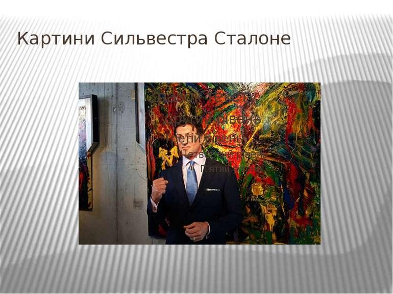 Картини Сильвестра Сталоне