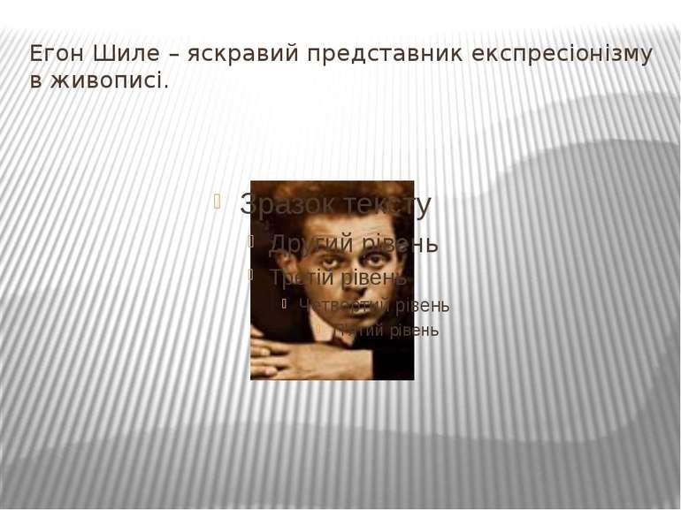 Егон Шиле – яскравий представник експресіонізму в живописі.
