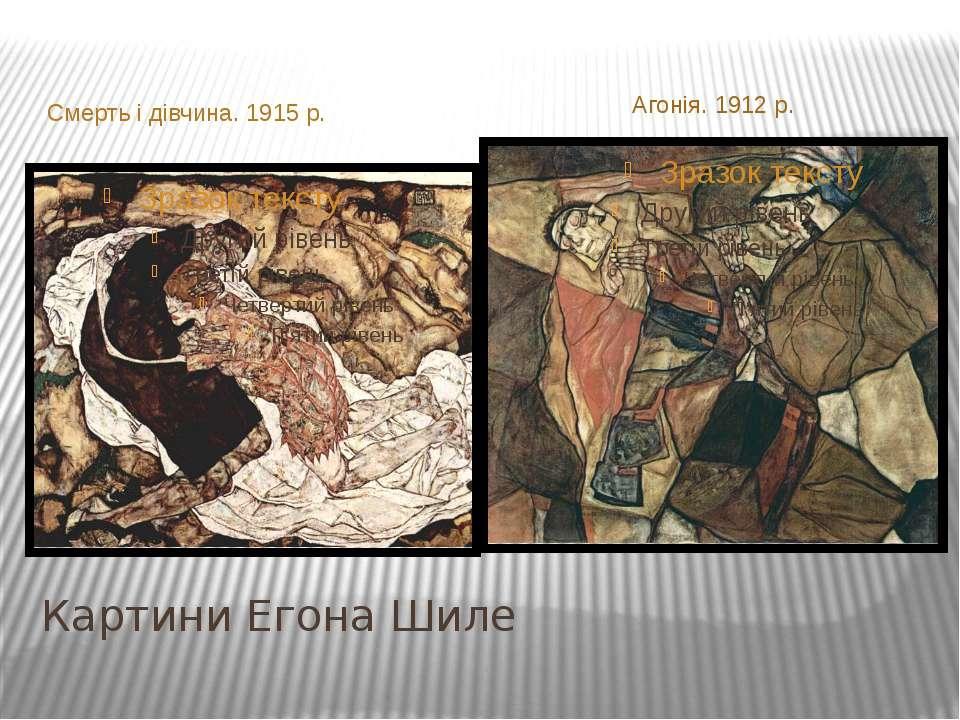 Картини Егона Шиле Смерть і дівчина. 1915 р. Агонія. 1912 р.