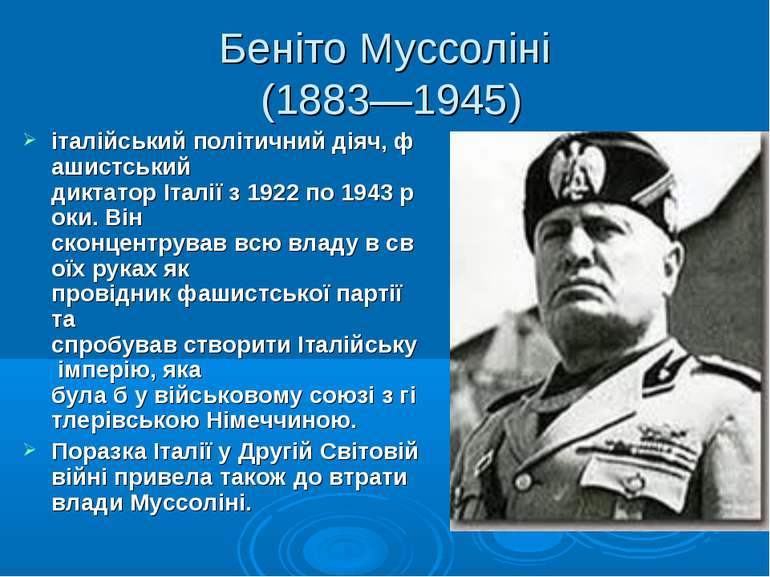 Беніто Муссоліні (1883—1945) італійськийполітичнийдіяч,фашистський диктато...
