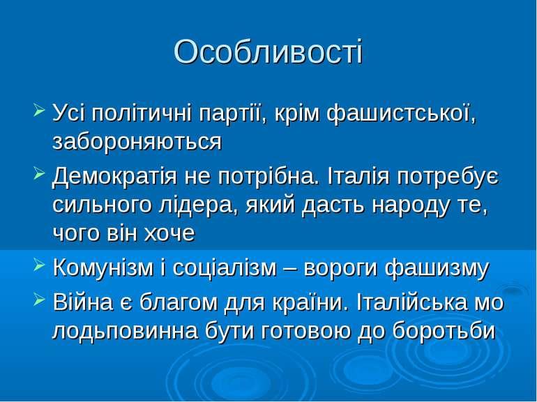 Особливості Усі політичні партії, крім фашистської, забороняються Демократія...