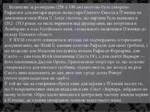 Величезне за розмірами (256 x 196 см) полотно було створено Рафаелем для вівт...