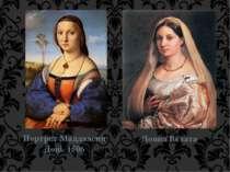 Портрет Маддалени Доні. 1506 Донна Велата