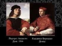 Портрет Анджело Доні. 1506 Кардинал Бернардо Довіці