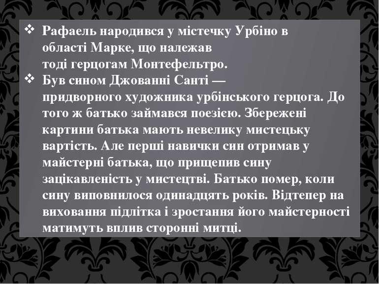 Рафаель народився у містечкуУрбінов областіМарке, що належав тодігерцогам...
