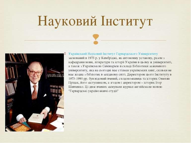 Український Науковий Інститут Гарвардського Університету заснований в 1973 р....