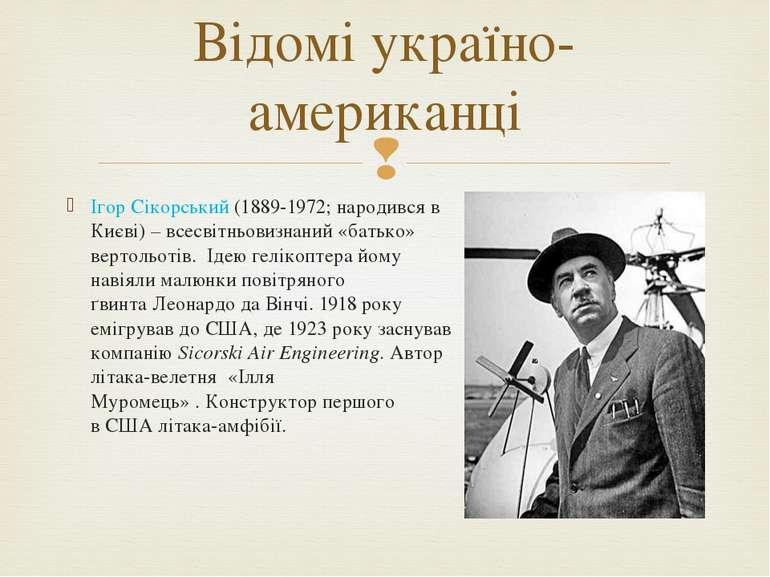 Ігор Сікорський (1889-1972; народився в Києві) – всесвітньовизнаний «батько» ...