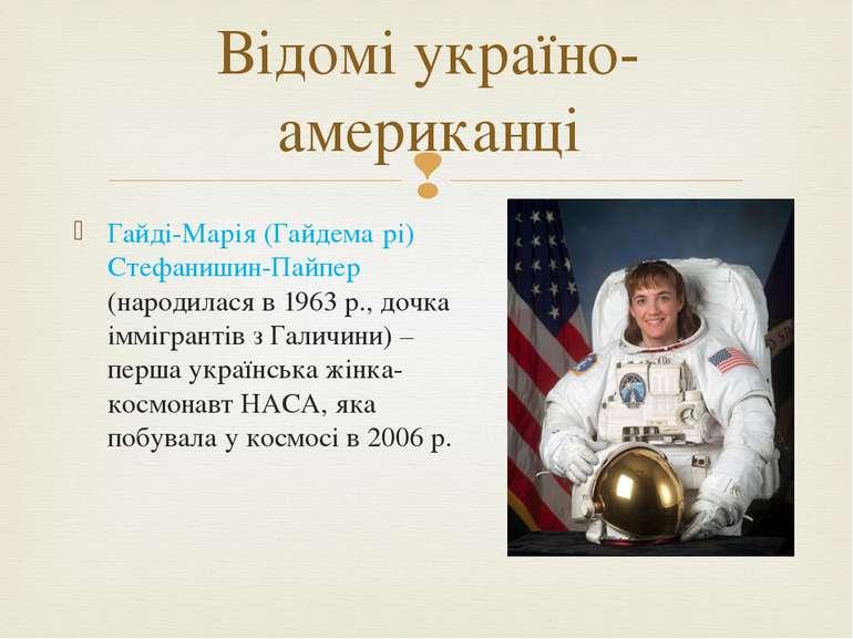 Гайді-Марія (Гайдема рі) Стефанишин-Пайпер (народилася в 1963 р., дочка імміг...