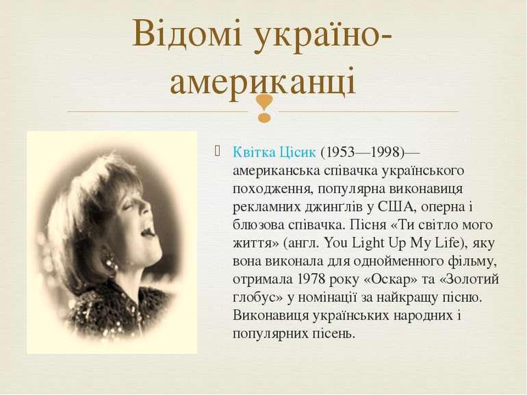 Квітка Цісик (1953—1998)— американська співачка українського походження, попу...