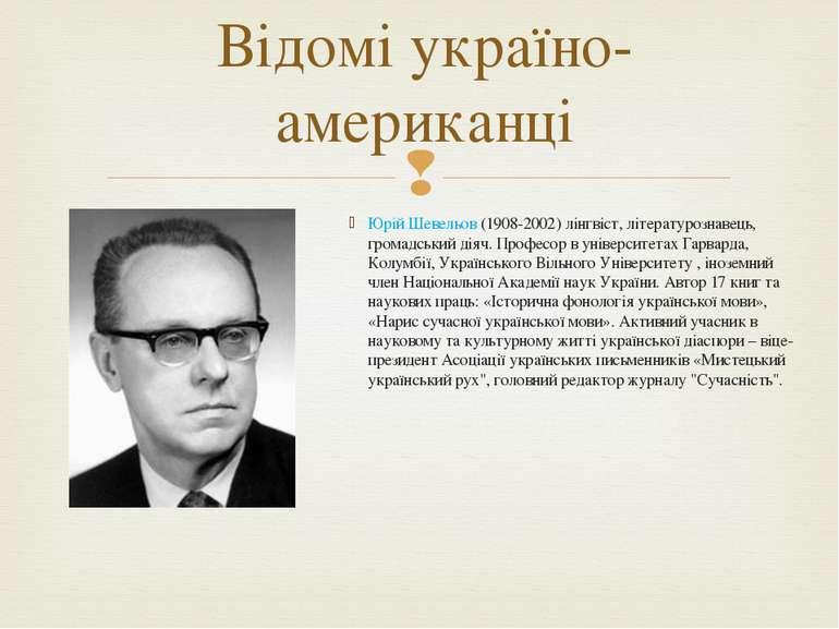 Юрій Шевельов (1908-2002) лінгвіст, літературознавець, громадський діяч. Проф...
