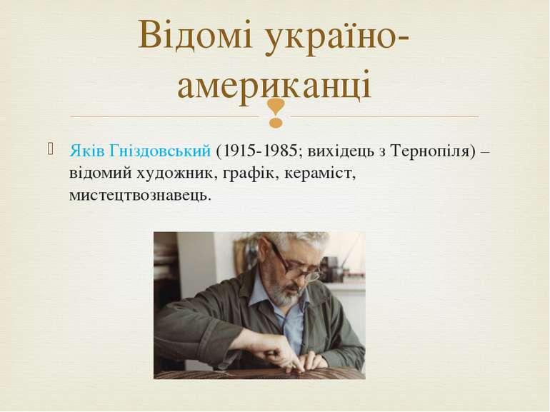 Яків Гніздовський (1915-1985; вихідець з Тернопіля) – відомий художник, графі...