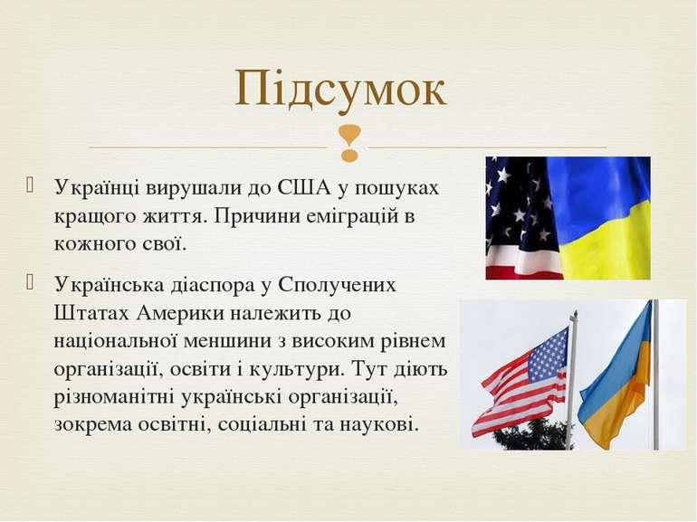 Українці вирушали до США у пошуках кращого життя. Причини еміграцій в кожного...