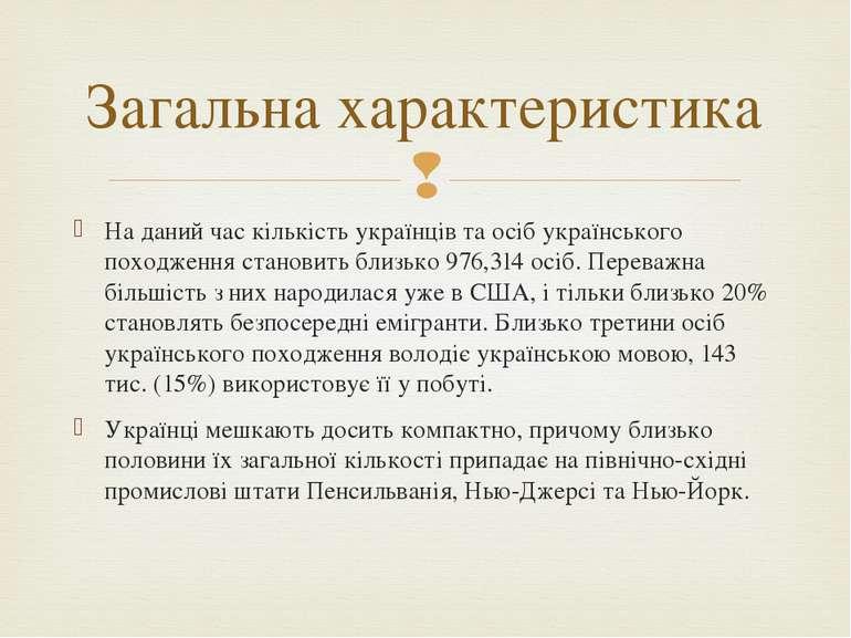 На даний час кількість українців та осіб українського походження становить бл...