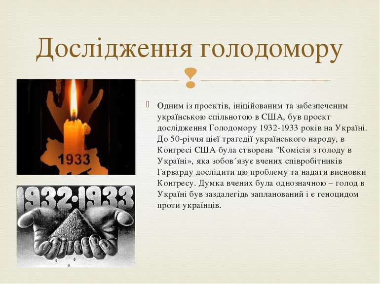 Одним із проектів, ініційованим та забезпеченим українською спільнотою в США,...
