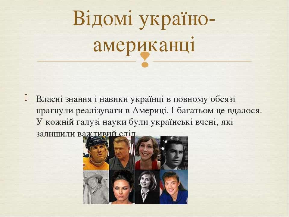 Власні знання і навики українці в повному обсязі прагнули реалізувати в Амери...