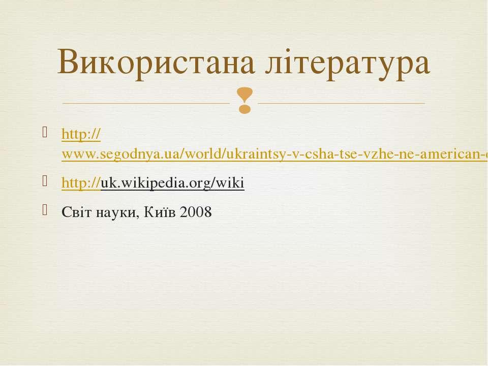 http://www.segodnya.ua/world/ukraintsy-v-csha-tse-vzhe-ne-american-dream.html...