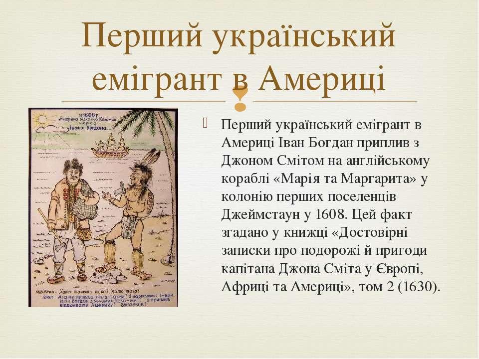 Перший український емігрант в Америці Іван Богдан приплив з Джоном Смітом на ...