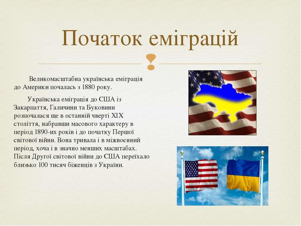 Великомасштабна українська еміграція до Америки почалась з 1880 року. Українс...