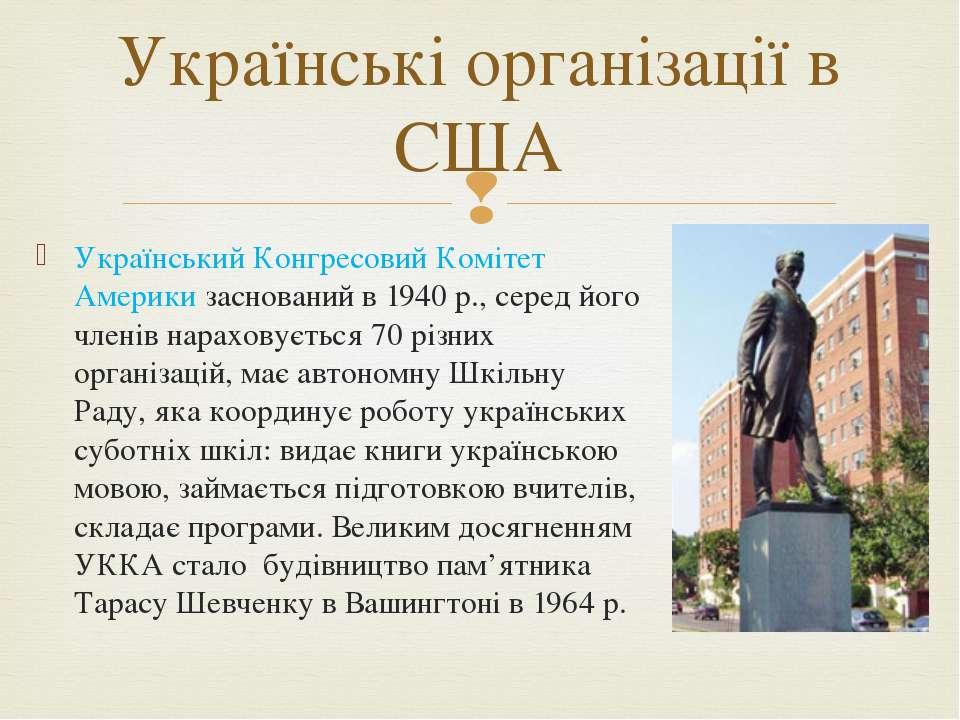Український Конгресовий Комітет Америки заснований в 1940 р., серед його член...