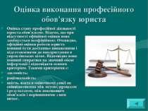 Оцінка виконання професійного обов'язку юриста Оцінка стану професійної діяль...