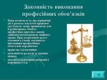 Законність виконання професійних обов'язків Вона полягає в те, що юридичні ді...