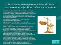 Шляхи досягнення раціональності і якості виконання професійних обов'язків юри...