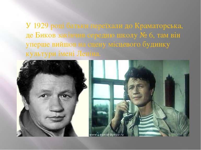 У 1929 році батьки переїхали до Краматорська, де Биков закінчив середню школу...
