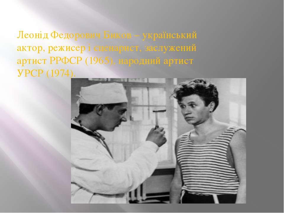 Леонід Федорович Биков – український актор, режисер і сценарист, заслужений а...