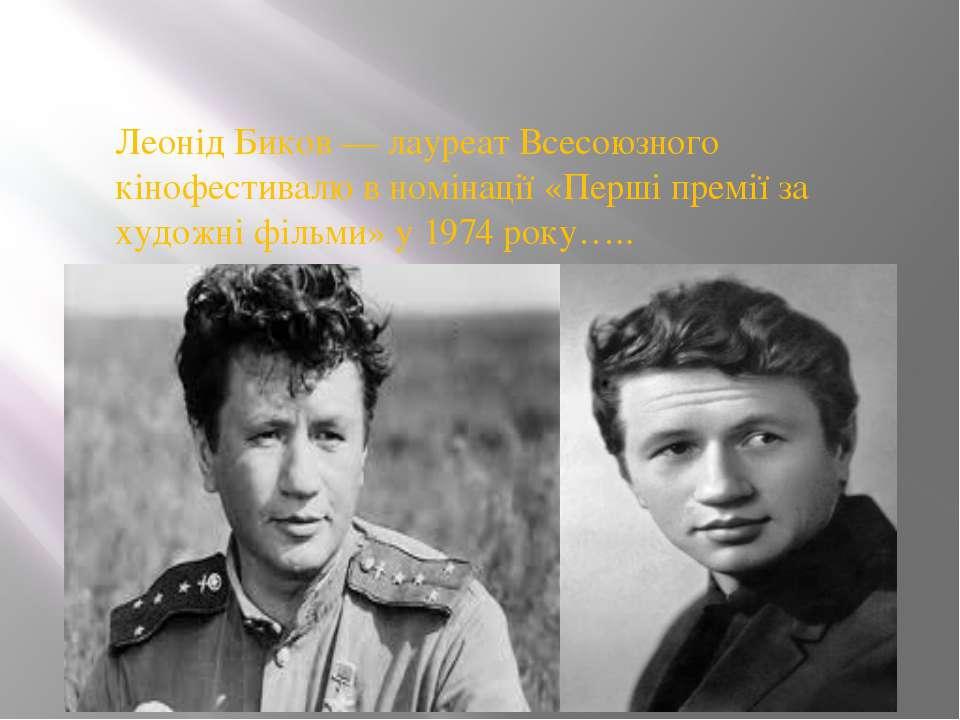 Леонід Биков — лауреат Всесоюзного кінофестивалю в номінації «Перші премії за...