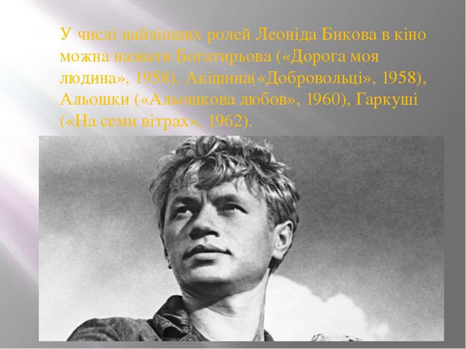 У числі найліпших ролей Леоніда Бикова в кіно можна назвати Богатирьова («Дор...