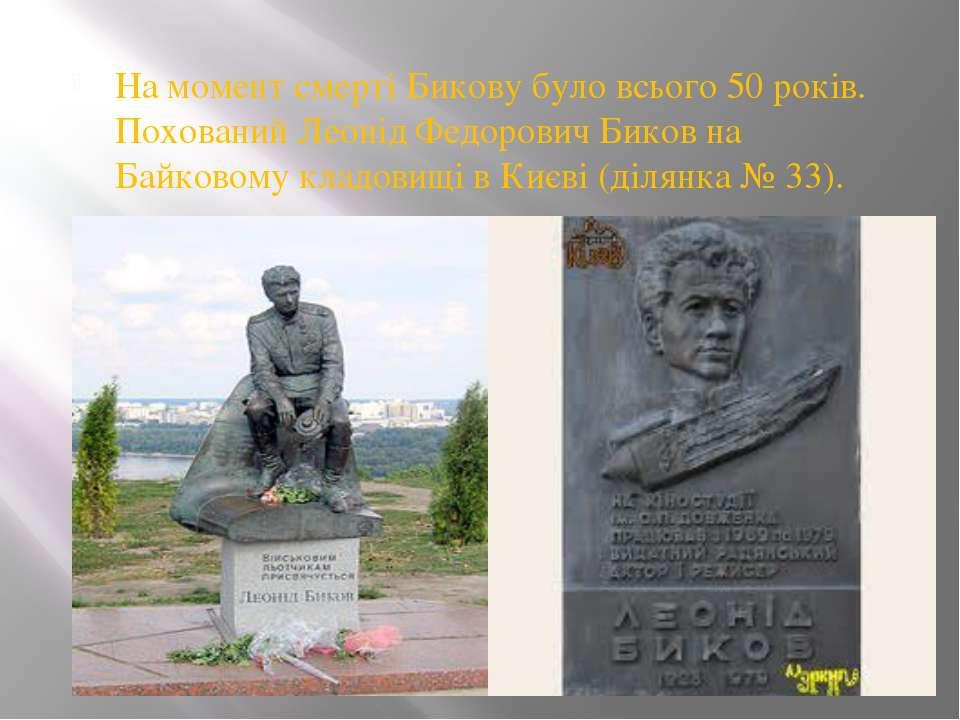 На момент смерті Бикову було всього 50 років. Похований Леонід Федорович Бико...