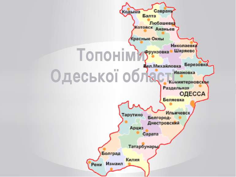 Топоніми Одеської області