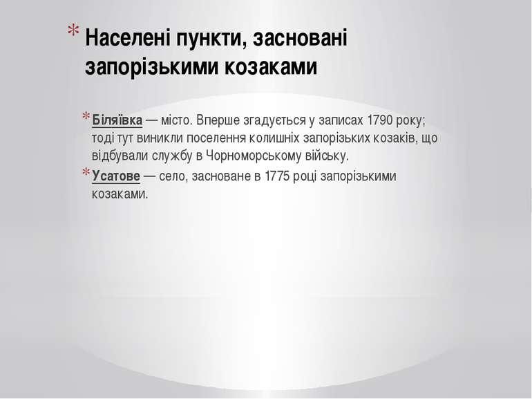 Населені пункти, засновані запорізькими козаками Біляївка — місто. Вперше зга...