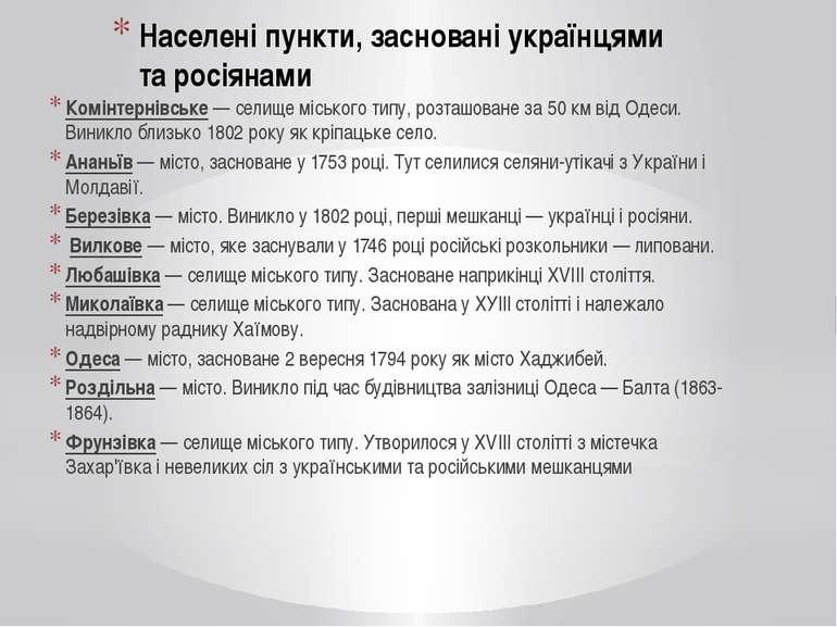 Населені пункти, засновані українцями та росіянами Комінтернівське — селище м...