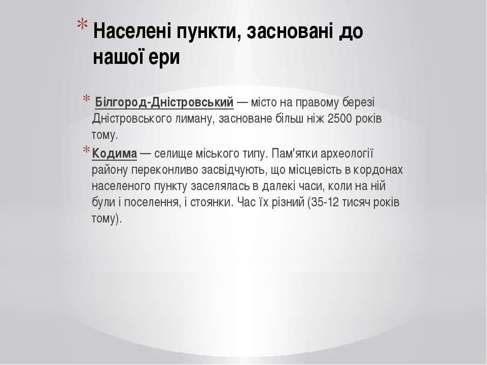 Населені пункти, засновані до нашої ери Білгород-Дністровський — місто на пра...