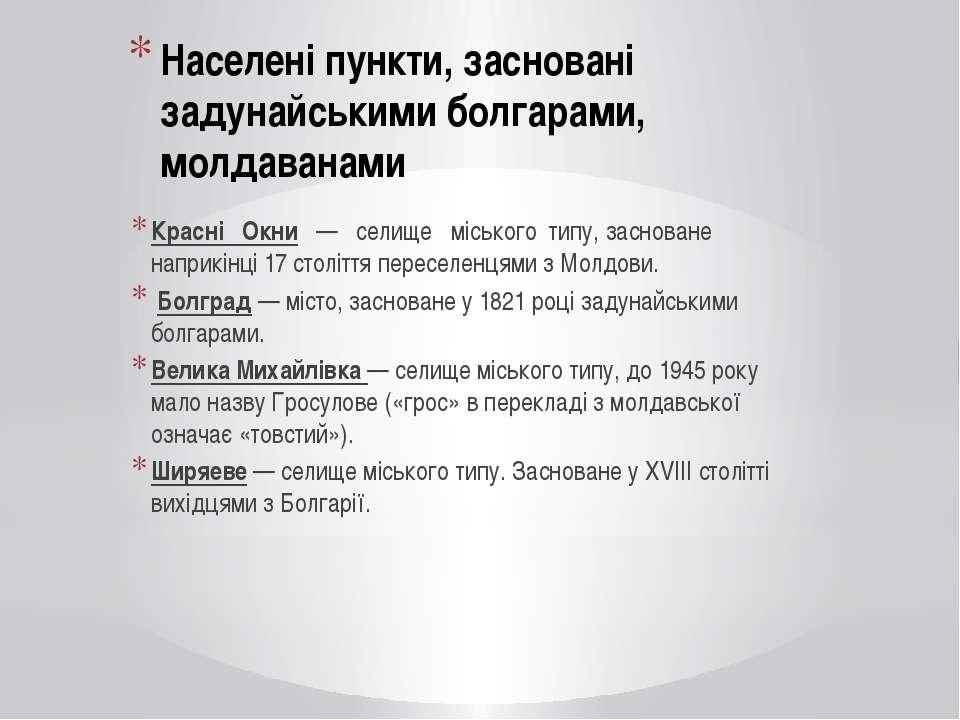 Населені пункти, засновані задунайськими болгарами, молдаванами Красні Окни —...