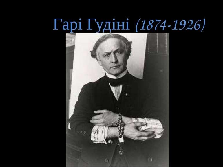 Гарі Гудіні (1874-1926)