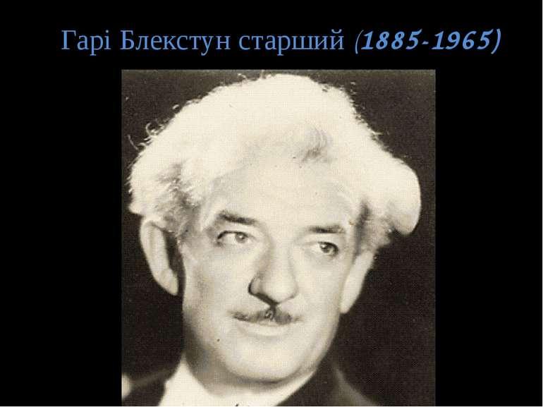 Гарі Блекстун старший (1885-1965)