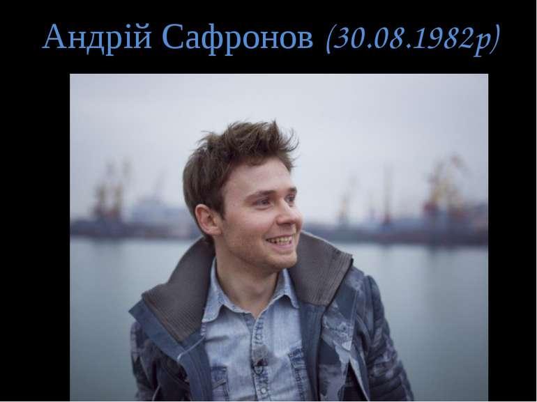 Андрій Сафронов (30.08.1982р)