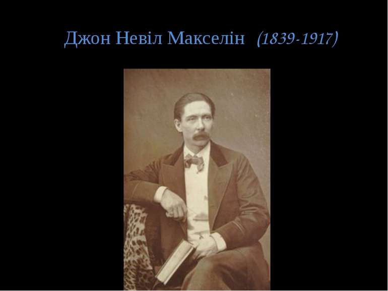 Джон Невіл Макселін (1839-1917)